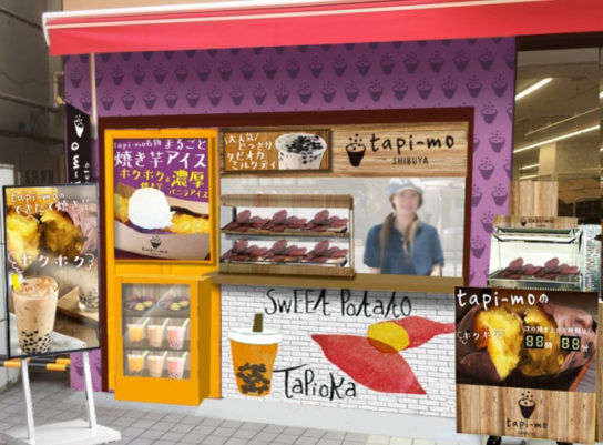 20180919donki1 544x401 - ドン・キホーテ/「新大久保駅前店」に焼き芋スイーツの新コーナー