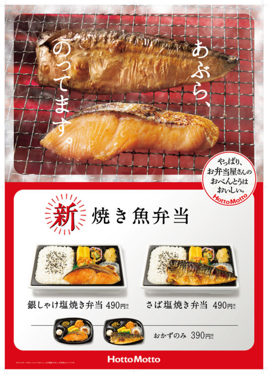 焼き魚弁当の告知