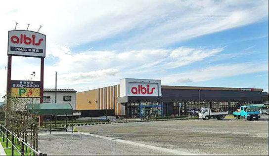 アルビス姫野店
