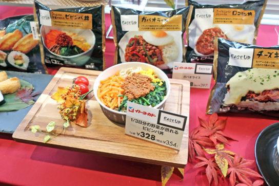 先行販売していた米飯系商品