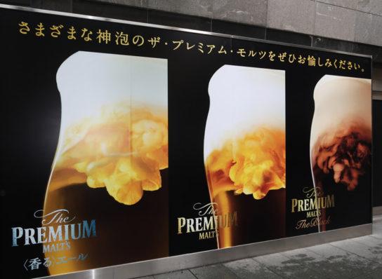 「ザ・プレミアム・モルツ」ブランド3種を楽しめる