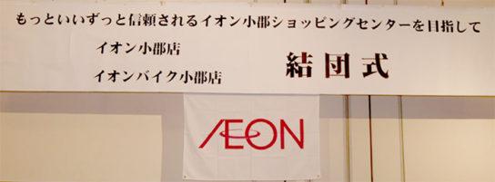 9月17日に開催された結団式のために店舗で手づくりした横断幕