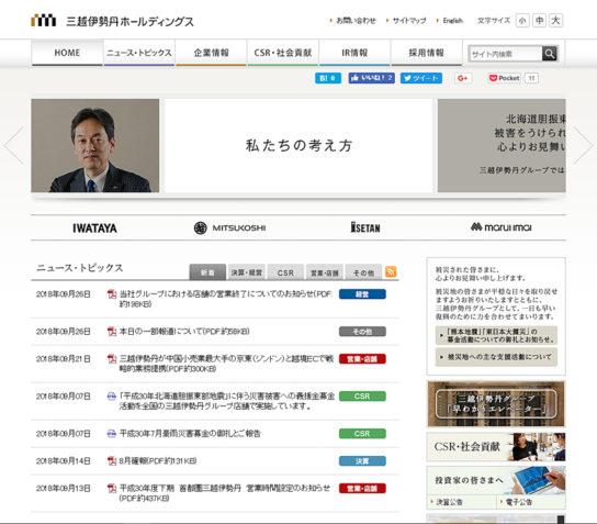 三越伊勢丹HDのホームページ
