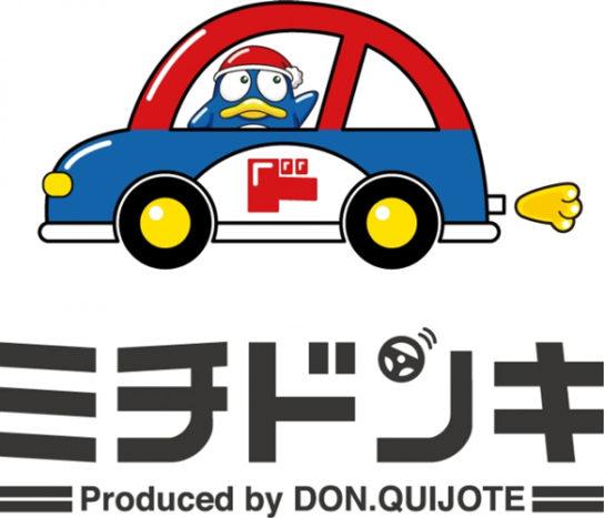 「ミチドンキ」ロゴ