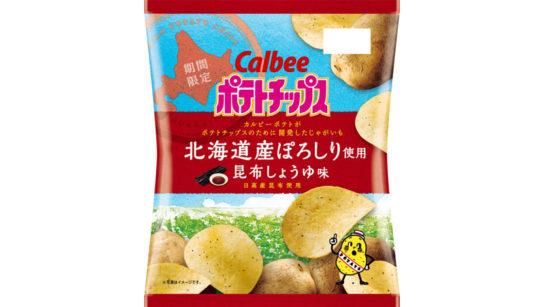 北海道産ぽろしり 昆布しょうゆ味