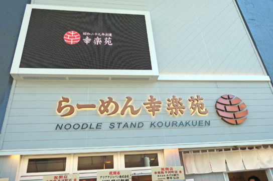 幸楽苑平河町店