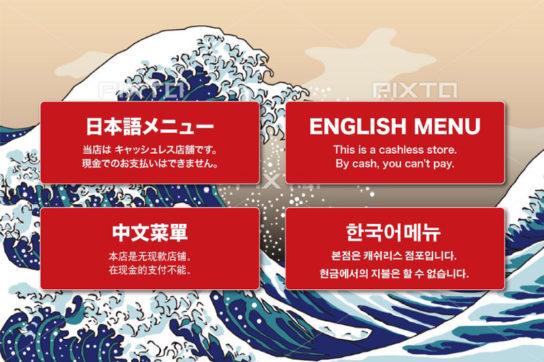 4か国語(英語、中国語、韓国語、日本語)に対応