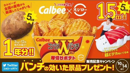 「厚切りポテト コンソメWパンチ」販売記念キャンペーン