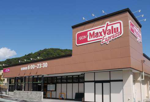 マックスバリュエクスプレス小山町店