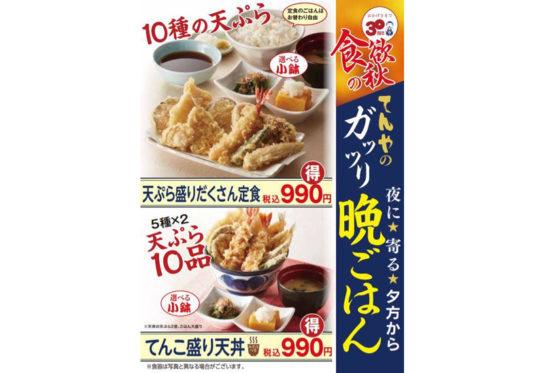 天ぷら盛りだくさん定食、てんこ盛り天丼
