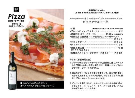 ピッツァのアレンジレシピとドリンク紹介