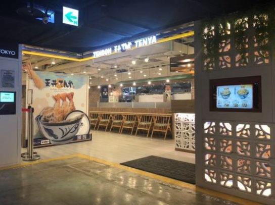 「天丼てんや」台湾1号店