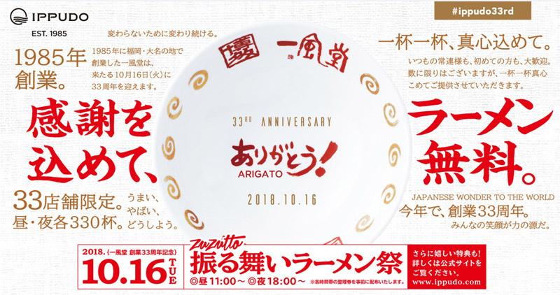 20181011ippu3 - 一風堂/ラーメン1杯無料でふるまう「33周年創業祭」