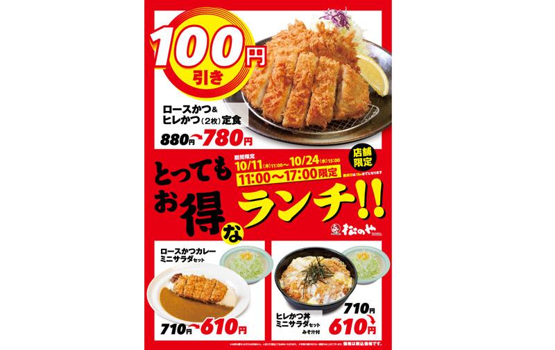 20181011matuya - 松のや、松乃家、チキン亭/人気メニューが100円引き、お得なランチフェア