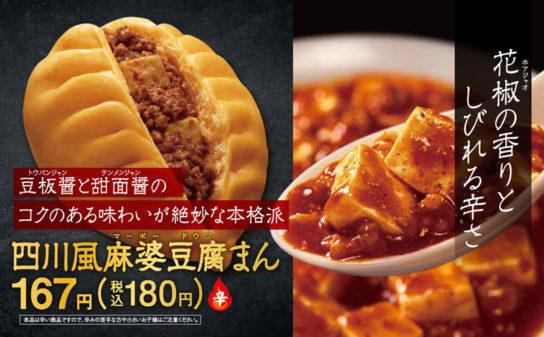 四川風麻婆豆腐まん