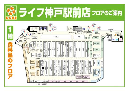 「ライフ神戸駅前店」1階