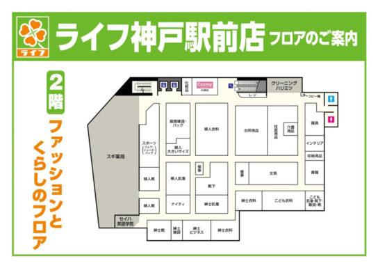「ライフ神戸駅前店」2階