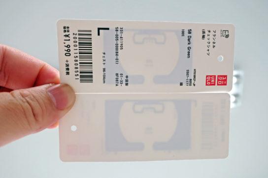 ユニクロ商品のRFIDタグの一例