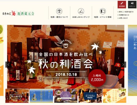 日本の心 酒 地酒蔵元会
