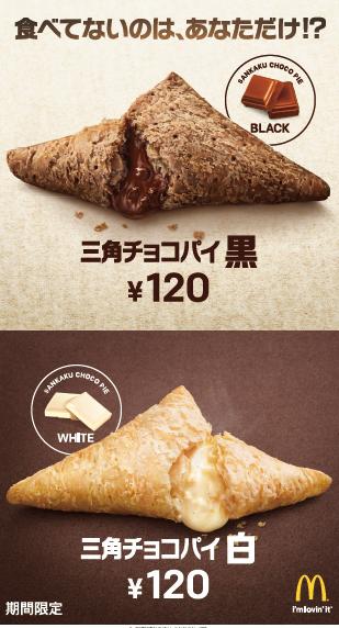 冬の人気定番スイーツ「三角チョコパイ」