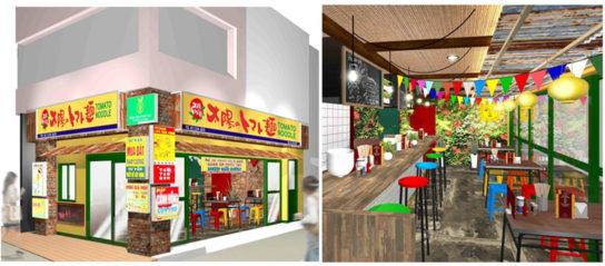 太陽のトマト麺 下北沢支店