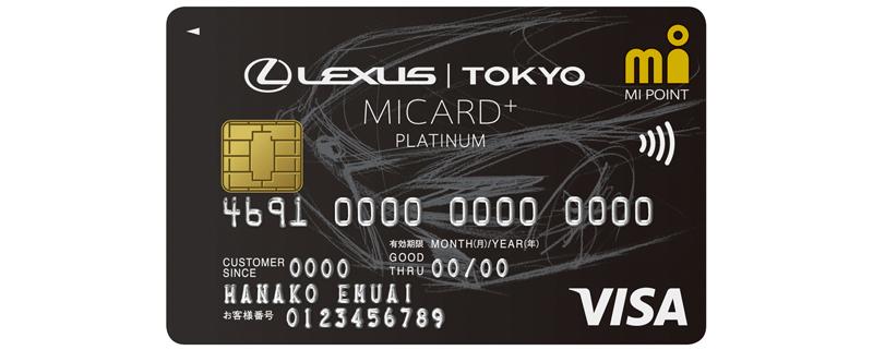 20181022isetan - 三越伊勢丹/「レクサス」とダブルネームのクレジットカード開始