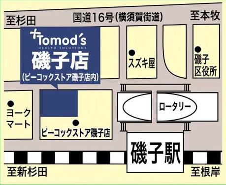 トモズ磯子店