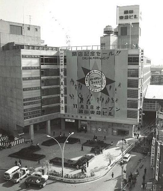1968年開業時の蒲田東急ビル