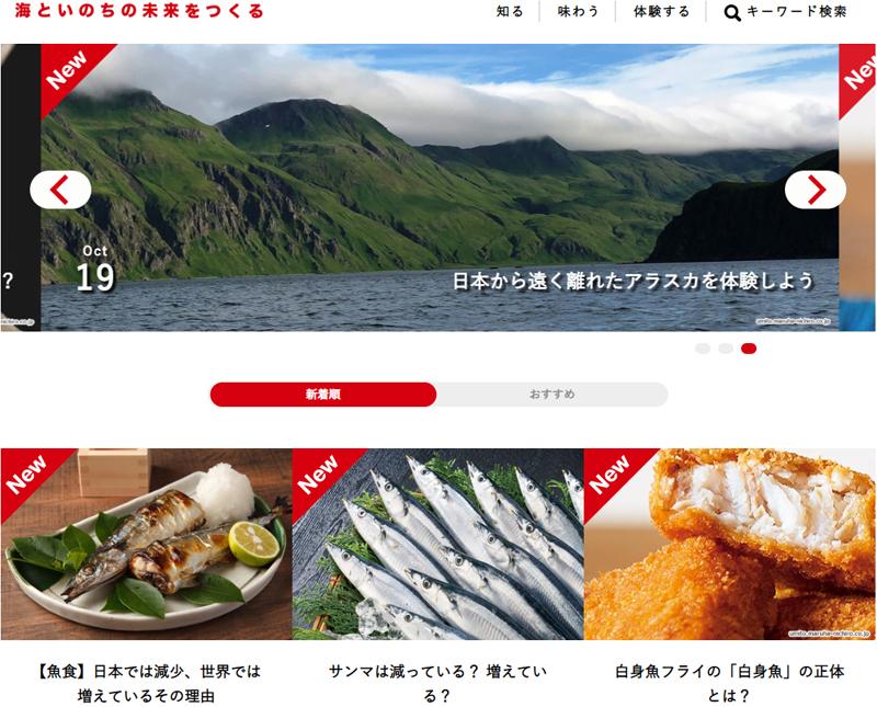 20181023maruha - マルハニチロ/魚の情報発信サイト「海といのちの未来をつくる」新設