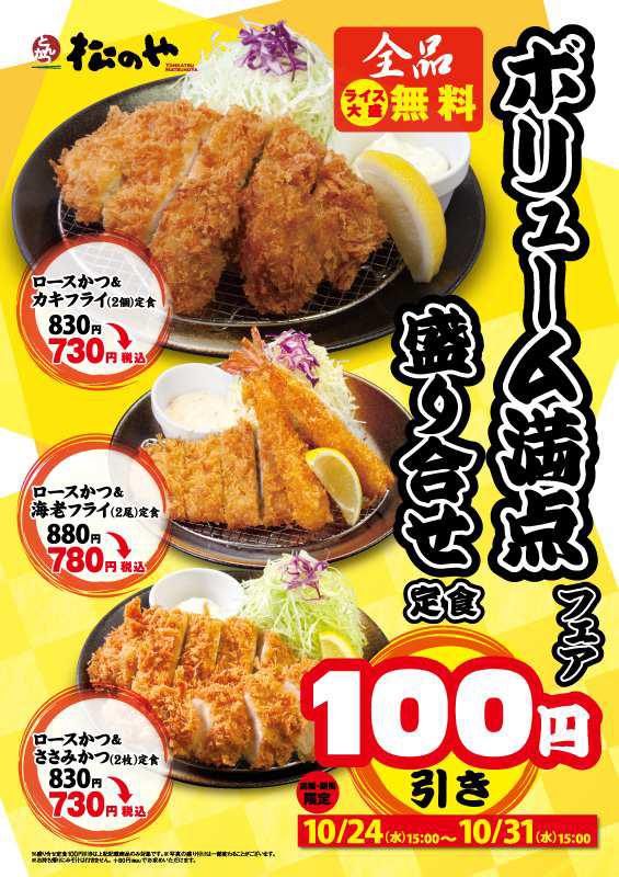 20181025matsuya - 松乃屋/盛り合わせ定食100円引きフェア、10月24日~31日