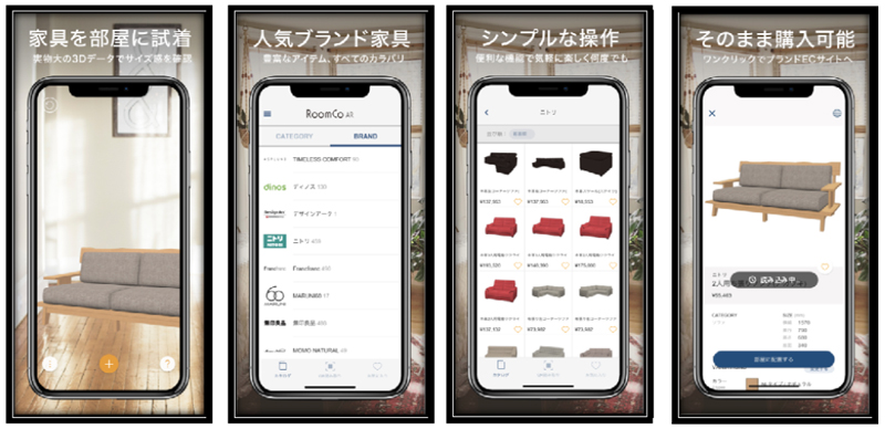 20181026nitori1 - ニトリ/インテリア試着アプリ「RoomCo AR」に商品提供開始