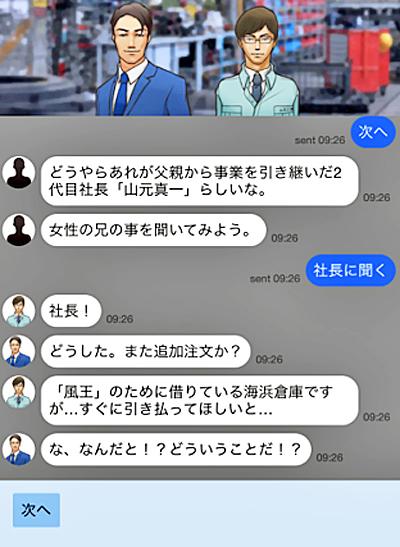 風王(かぜおう)