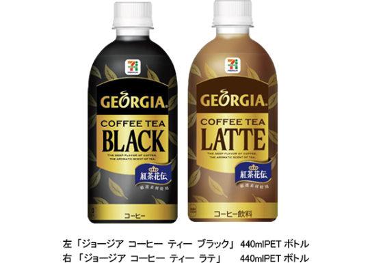 「ジョージア」に紅茶ミックスの新コーヒー