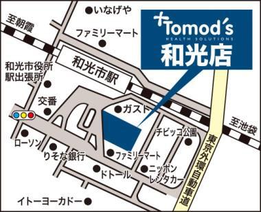 トモズ和光店