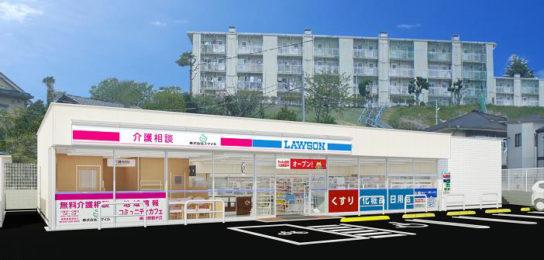 神奈川県初の介護相談窓口併設「横須賀鶴が丘店」