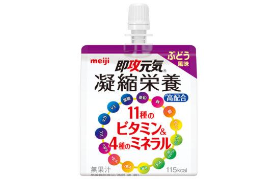 即攻元気ゼリーに11種のビタミン&4種のミネラル