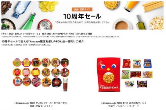 食品・飲料ストア 10周年セール