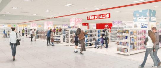 アカチャンホンポゆめタウン姫路店