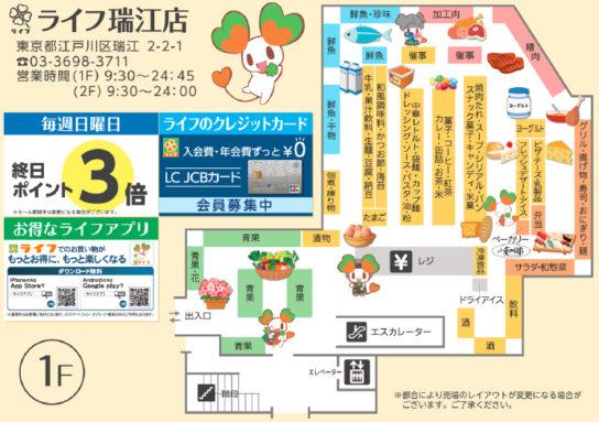 20181102life1 544x383 - ライフ/「瑞江店」刷新、冷凍食品売場・ベーカリーを充実