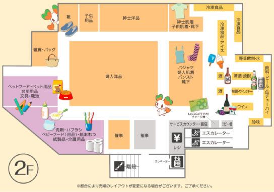 20181102life2 544x383 - ライフ/「瑞江店」刷新、冷凍食品売場・ベーカリーを充実