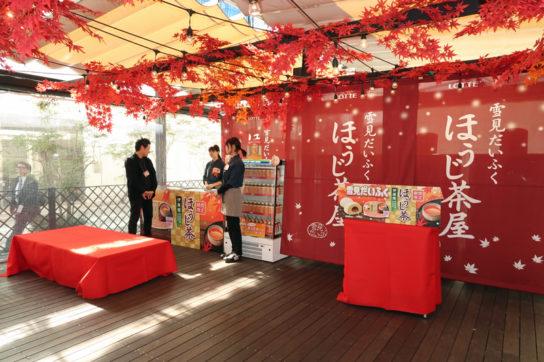 店舗は紅葉で装飾されている