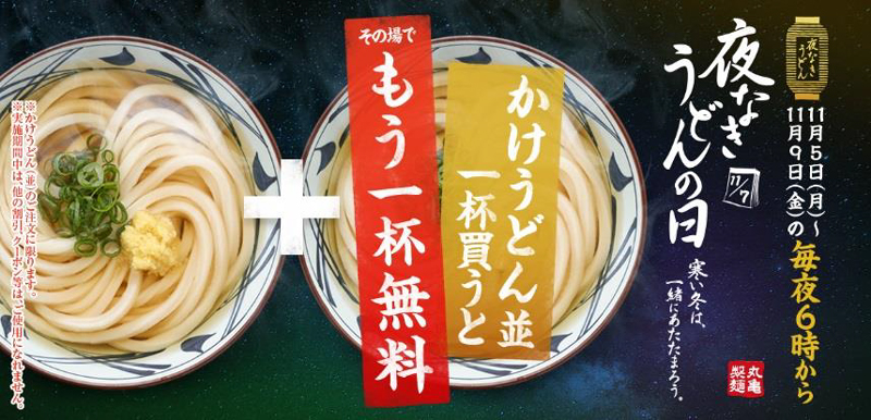 20181102marugame - 丸亀製麺/「かけうどん」1杯買うともう1杯無料、11月5~9日