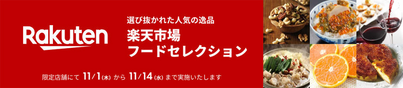 20181105rakusei - 西友、楽天/「楽天市場フードセレクション」を115店で共同開催