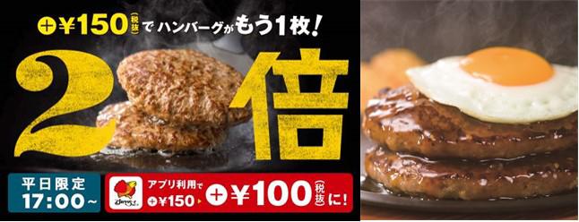 20181107gast2 - ガスト/11月7~28日、プラス150円でハンバーグが2倍に
