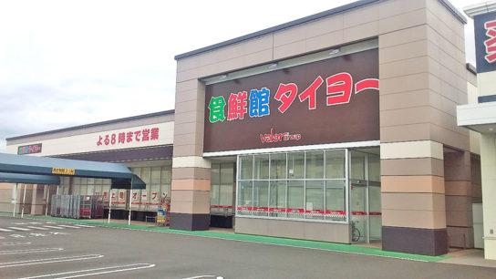 食鮮館タイヨー小土店