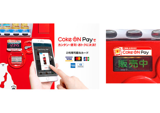 「Coke ON Pay」の提供を開始