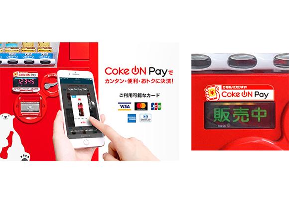20181109coca1 - コカ・コーラ/キャッシュレス決済できる「Coke ON Pay」提供開始
