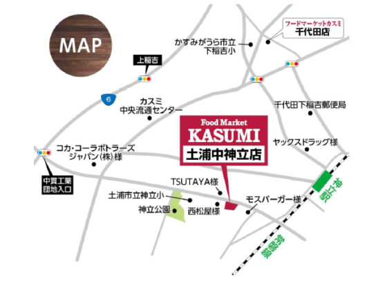 フードマーケットカスミ土浦中神立店