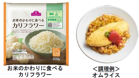 お米のかわりに食べるカリフラワー
