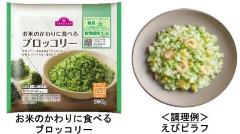 お米のかわりに食べるブロッコリー